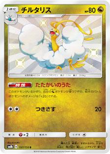チルタリスのカード画像