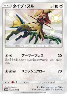 タイプ:ヌルのカード画像