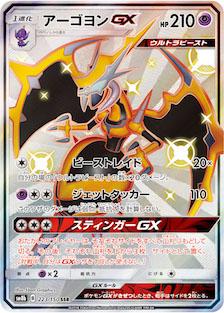 アーゴヨンGXのカード画像