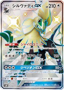 シルヴァディGXのカード画像