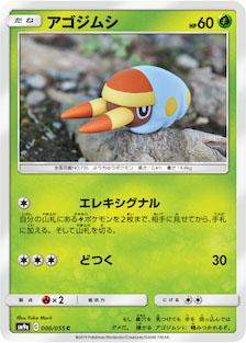 アゴジムシ(SM9a/006)のカード