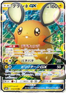 デデンネGX(SM9a/016)のカード
