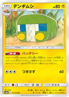 デンヂムシ(SM9a/017)のカード