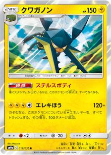 クワガノン(SM9a/018)のカード