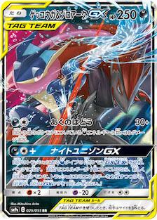 ゲッコウガ&ゾロアークGX(SM9a/025)のカード