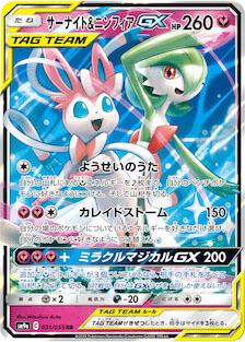 サーナイト&ニンフィアGX(SM9a/031)のカード