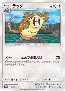 ラッタのカード画像