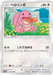 ベロリンガのカード画像