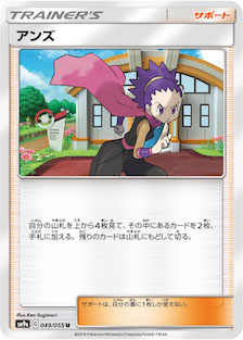 アンズのカード画像