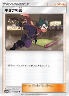 キョウの罠のカード