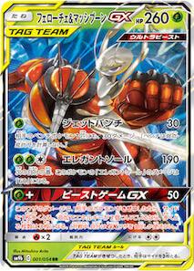 フェローチェ&マッシブーンGX(SM9b/001)のカード