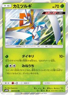 カミツルギ(SM9b/007)のカード