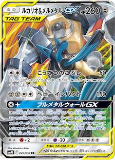 ルカリオ&メルメタルGX(SM9b/029)のカード
