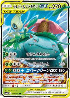 セレビィ&フシギバナGX(SM9/001)のカード