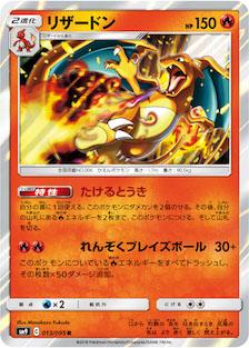 リザードン(SM9/013)のカード