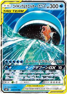 コイキング&ホエルオーGX(SM9/019)のカード