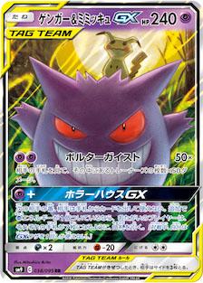 ゲンガー&ミミッキュGX(SM9C/038)のカード