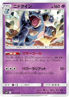ニドクイン(SM9/041)のカード
