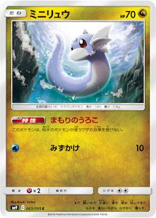 ミニリュウ(SM9C/063)のカード