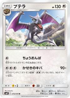 プテラ(SM9/076)のカード