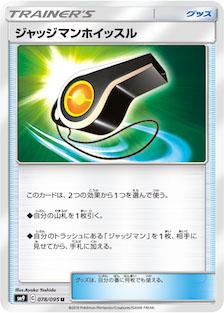 ジャッジマンホイッスル(SM9C/078)のカード