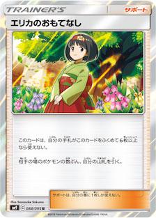 エリカのおもてなし(SM9C/084)のカード