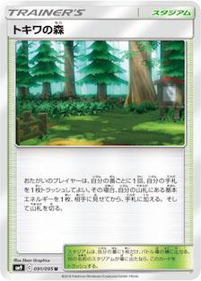 トキワのもり(SM9C/091)のカード