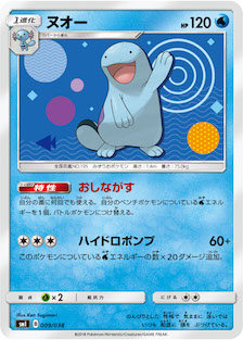 ヌオー(SMI/009)のカード