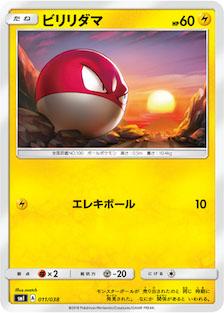 ビリリダマ(SMI/011)のカード