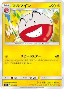 マルマイン(SMI/012)のカード
