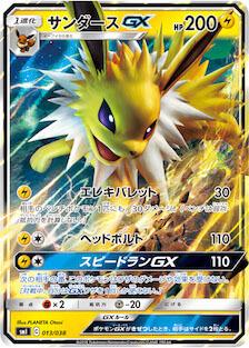 サンダースGX(SMI/013)のカード
