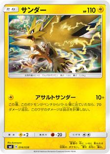 サンダー(SMI/014)のカード