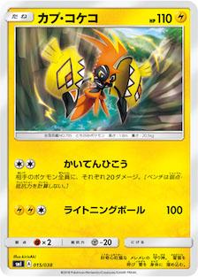 カプ・コケコ(SMI/015)のカード
