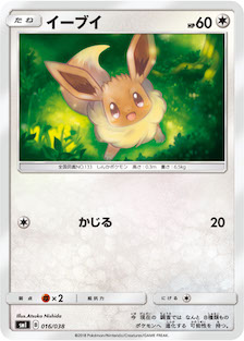 イーブイ(SMI/016)のカード