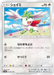 シェイミ(SMI/020)のカード