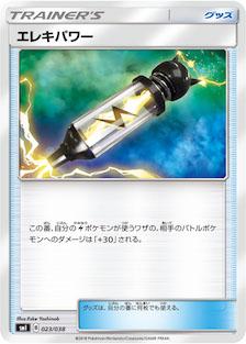 エレキパワー(SMI/023)のカード