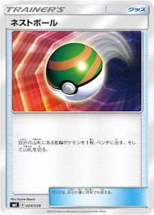 ネストボール(SMI/024)のカード
