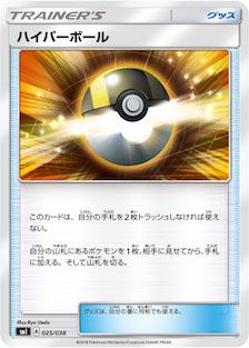 ハイパーボール(SMI/025)のカード