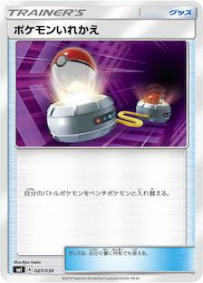 ポケモンいれかえ(SMI/027)のカード