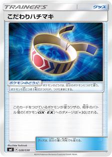こだわりハチマキ(SMI/028)のカード