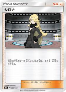 シロナ(SMI/033)のカード