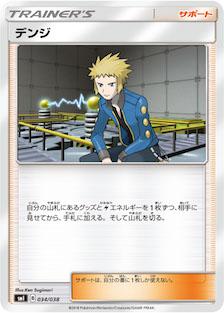 デンジ(SMI/034)のカード