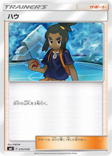 ハウ(SMI/035)のカード