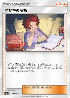 マサキの解析(SMI/037)のカード