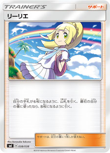 リーリエ(SMI/038)のカード