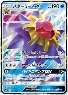 スターミーGX(SMK/004)のカード