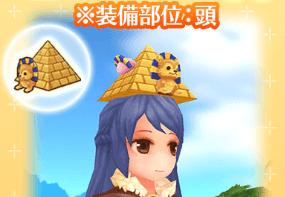 謎のピラミッド[1]