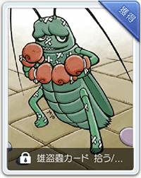 雄盗蟲カード