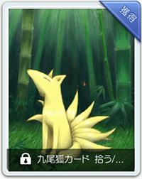 九尾狐カード