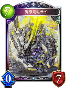 魔導電磁巨犀